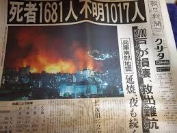 "mold Twitterissä: ""1995年1月18日朝日新聞朝刊。「兵庫南部地震(阪神 ..."