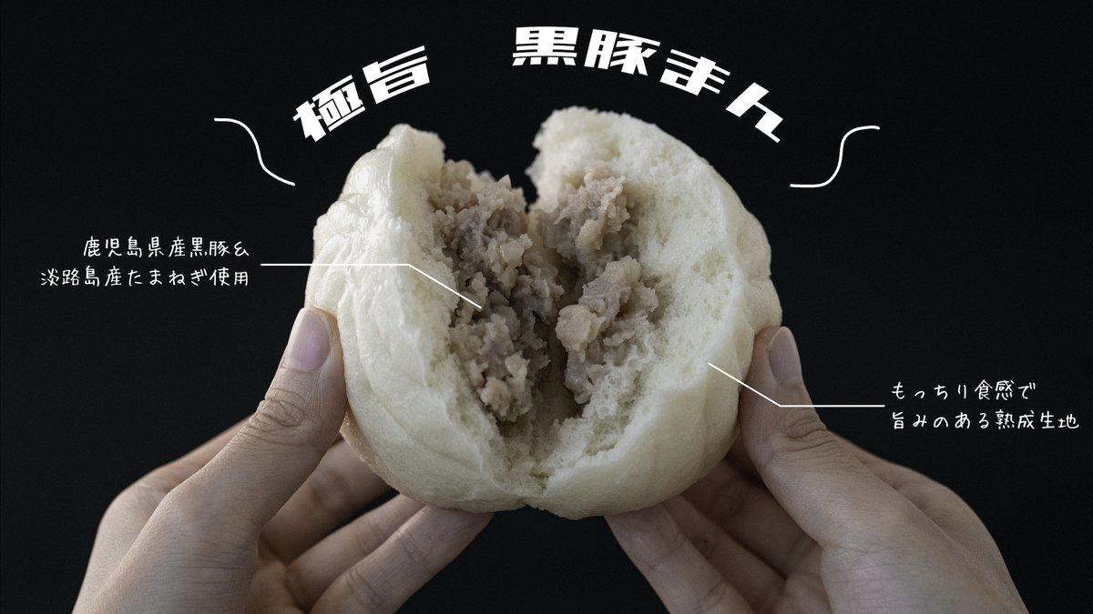 """ファミリーマート on Twitter: """"さらに美味しくなった #極旨黒豚まん ..."""