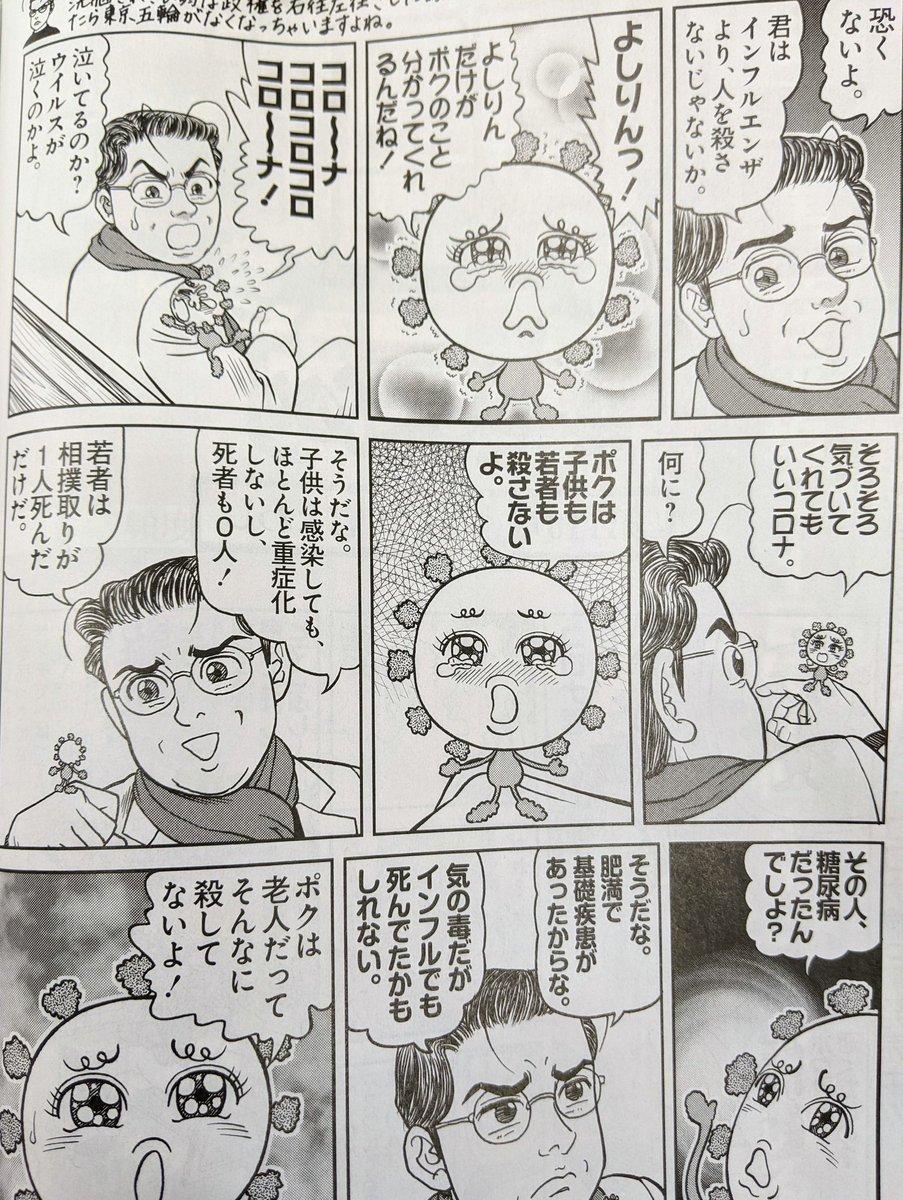 """💰㍋㌧コイン🌉 on Twitter: """"「そんなに殺してないよ!(260万人)」で ..."""