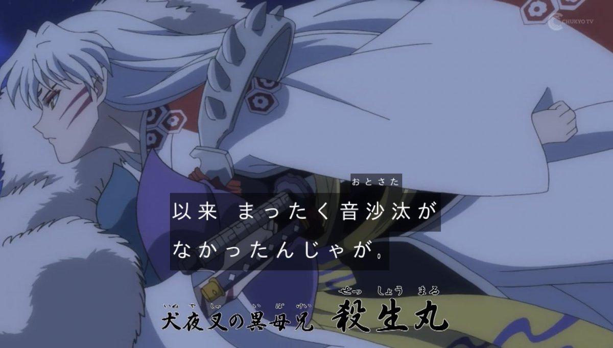 姫 夜叉 の は よう ん
