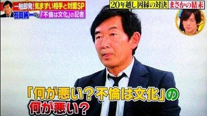 """緑 on Twitter: """"石田「不倫は文化とは言ってない」 前野記者「ウケて ..."""
