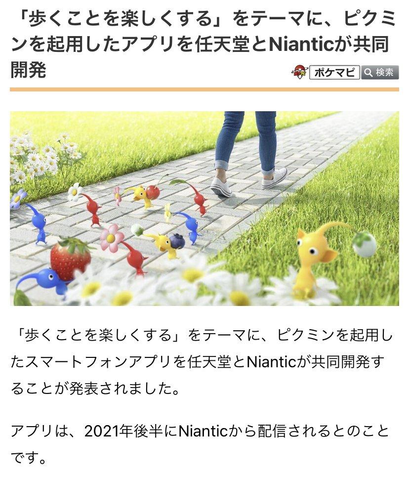 """ポケモンGO攻略情報@ポケマピ on Twitter: """"任天堂とNianticが ..."""