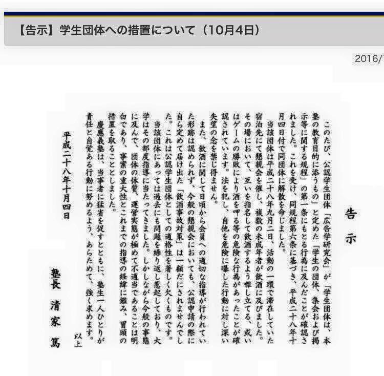 ミス慶応コンテスト」が運営団体メンバーの不祥事により中止に…その ...