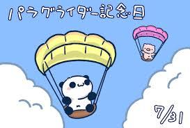 """ほぉ@(*○ω○*)(*・🐽・*) a Twitter: """"空から見る景色はいい眺め(*○ω ..."""
