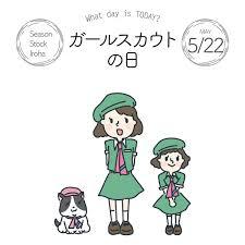 """Season Stock Iroha Twitterren: """"おはようございます! 5月22日本日は ..."""