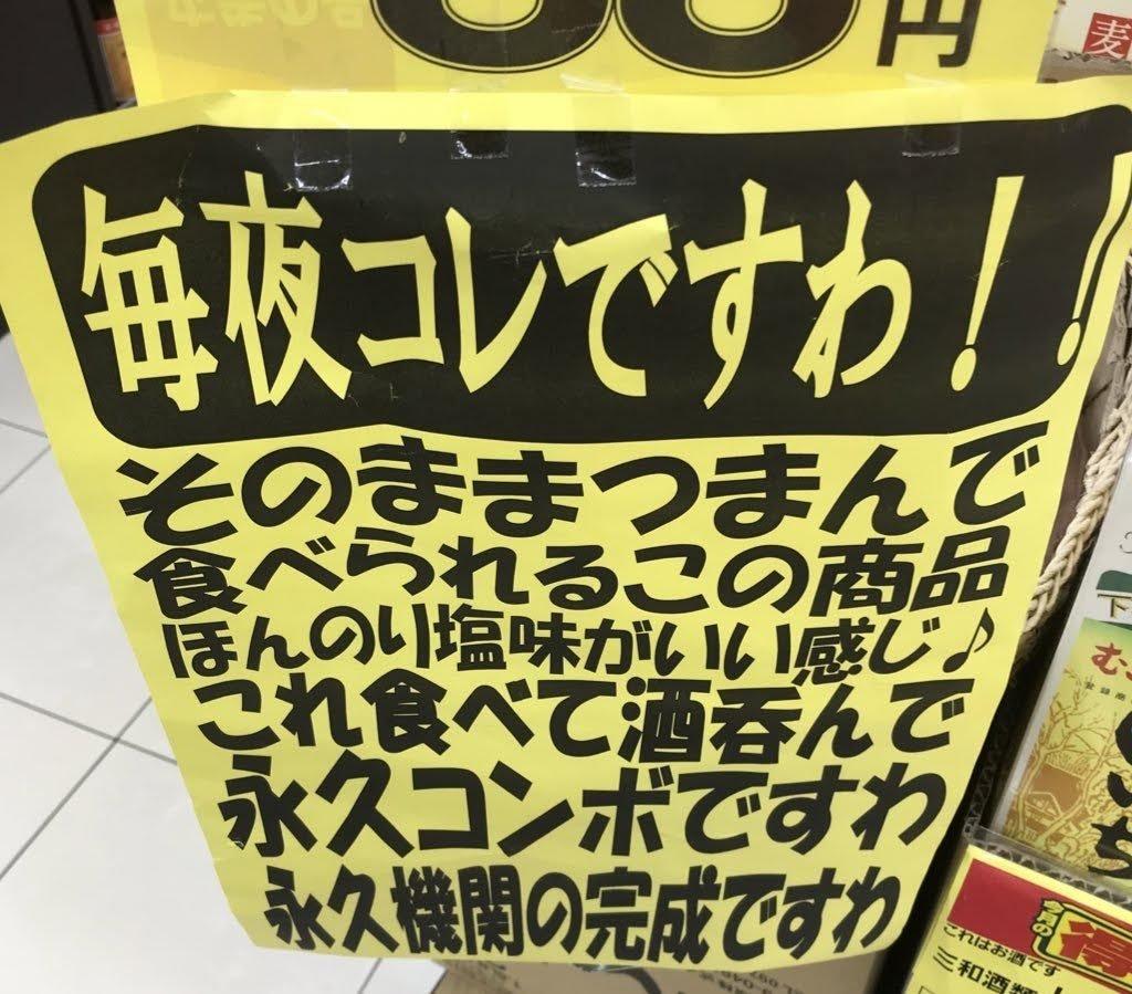 そうわよ】西日本を中心に展開するスーパー「万代」のPOPがあまりに ...