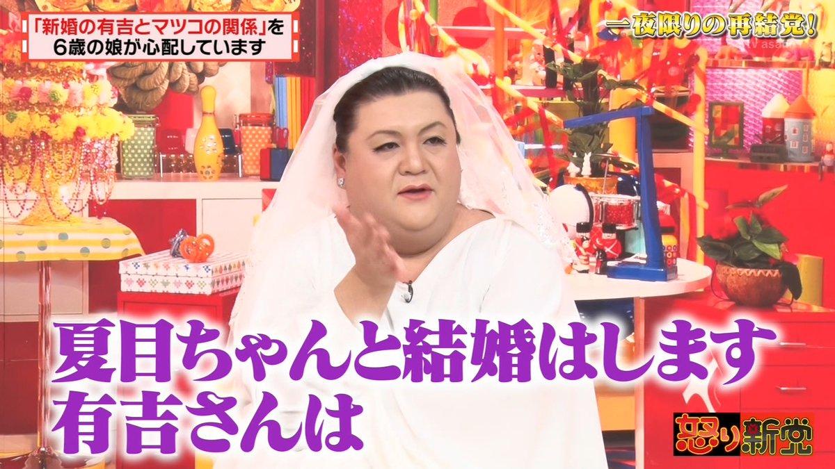有吉さん&夏目さん2人そろって出演 #怒り新党 一夜限りの復活! 夏目 ...