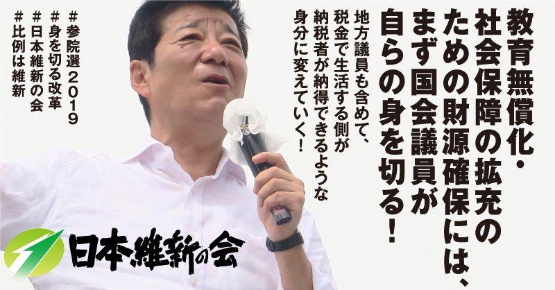 """日本維新の会 on Twitter: """"松井一郎「まずは国会議員が自分の #身を ..."""