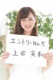 """ミス&ミスターキャンパス甲南2020 on Twitter: """"ミスエントリーNO.5 ..."""