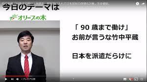 日本国民奴隷化計画 hashtag on Twitter