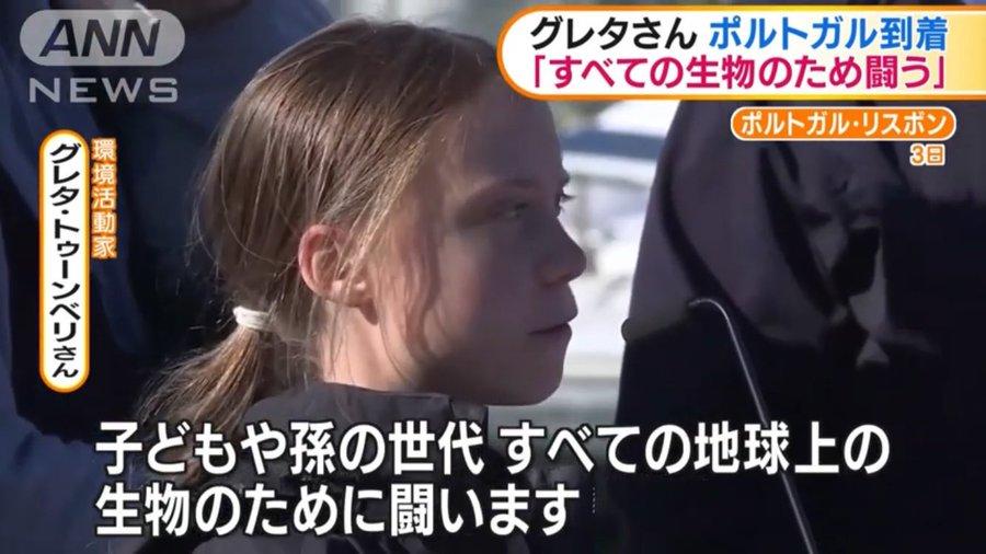 """ミユ夫 no Twitter: """"ドモン「グレタ・トゥーンベリ!あんたは間違って ..."""