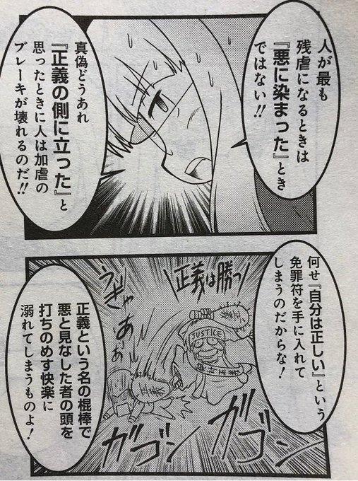 トナカイ【愚かな存在】 (@tonakaimaster) さんのマンガ一覧 : いいね ...