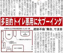 アンジャッシュ渡部 多目的トイレ」のYahoo!検索(リアルタイム ...