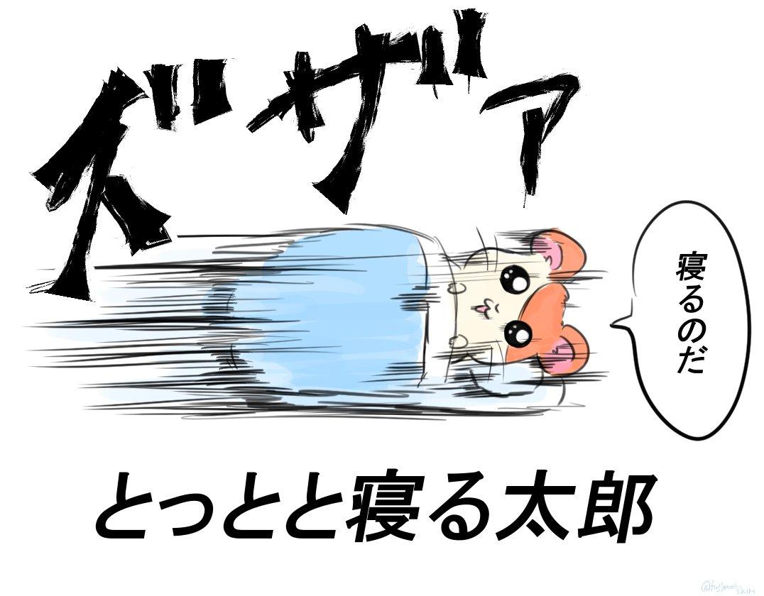 """藤森しき@8/14サイン会 on Twitter: """"寝るときにお使い下さい。… """""""