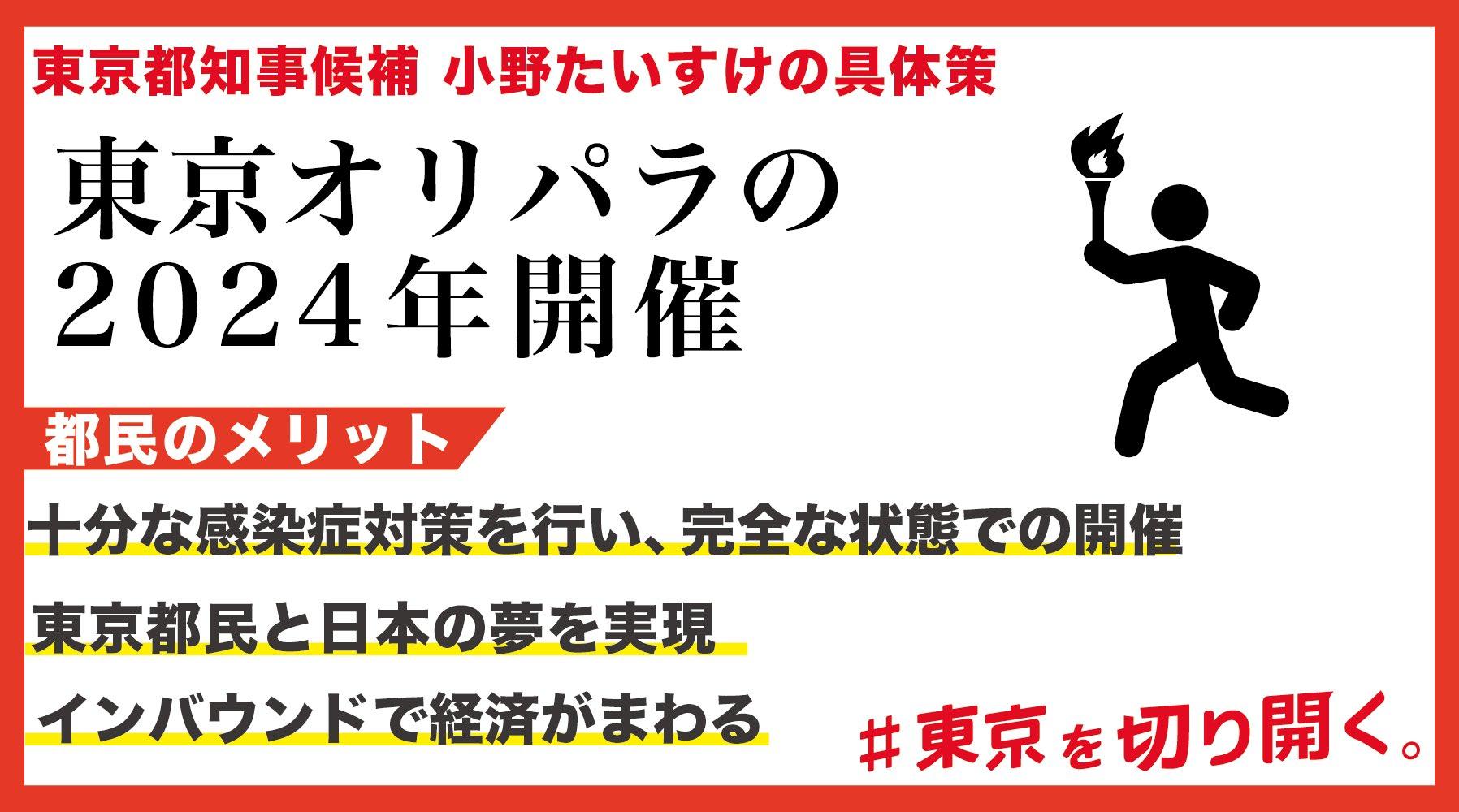 """小野たいすけ(小野泰輔) on Twitter: """"【私が都知事になったら実現 ..."""