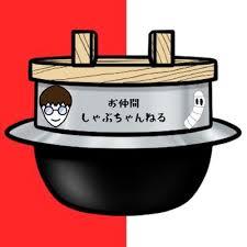 同じ釜の飯を食うしゃぶちゃんねる(仮) (@onazi_onakama) | Twitter