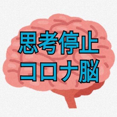 思考停止コロナ脳 (@VrPkuoQFIXEUoYL) | Twitter