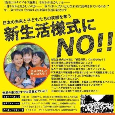 日本と子どもの未来を考える会7/24世界同日デモ (@NKM20200921) | Twitter