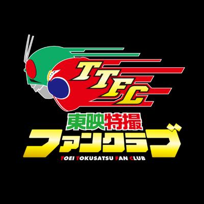 東映特撮ファンクラブ(TTFC) (@tokusatsu_fc)   Twitter