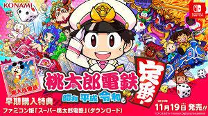 11月19日発売『桃太郎電鉄 ~昭和 平成 令和も定番!~』公式 ...