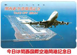 関西国際空港開港記念日 hashtag on Twitter