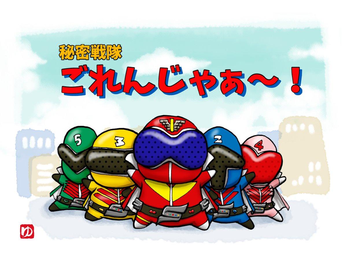 ゴレンジャー - Twitter Search