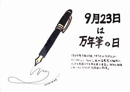 Twoucan - #万年筆の日 の注目ツイート(イラスト・マンガ)