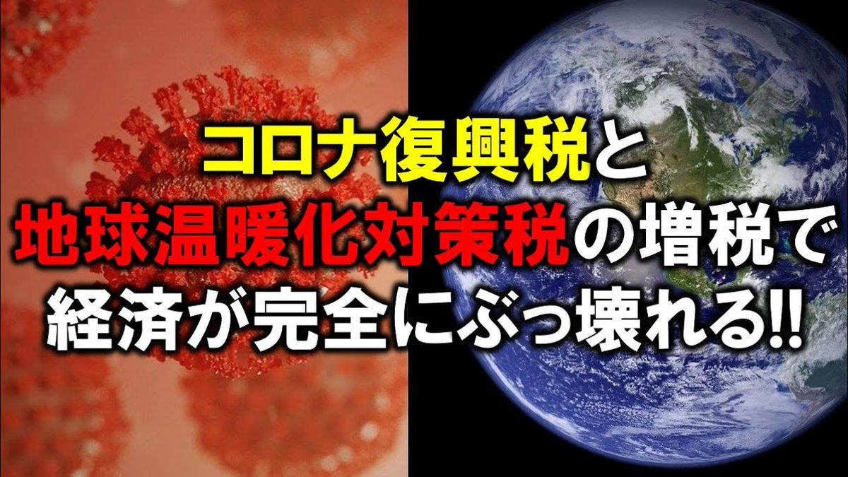 """ステイメン@セカンド on Twitter: """"財務省が目論む「コロナ復興税 ..."""