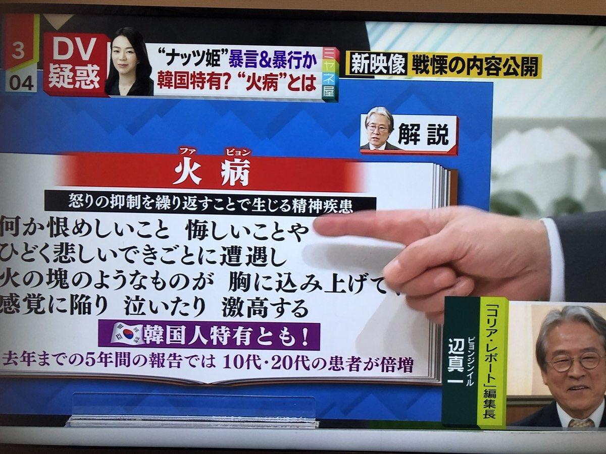 ミヤネ屋で『火病』が話題に! - トレンドアットTV
