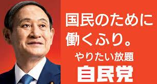 地獄の自民党政権 hashtag on Twitter