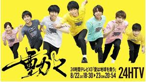 逆風に志村ドラマで応えた『24時間テレビ』~続けていけば、良いことが ...
