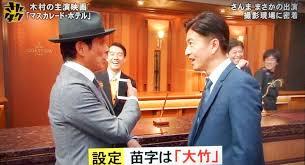 映画マスカレードホテル】さんまさんの役名は大竹!出演シーンの場所は ...