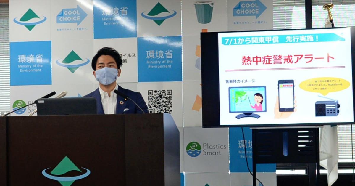 熱中症アラート、関東で7月開始 来夏に全国展開: 日本経済新聞