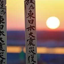 3月11日 被災地、祈りの朝: 日本経済新聞