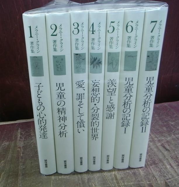 メラニー・クライン著作集 全7巻揃 メラニー・クライン 西園昌久 牛島 ...