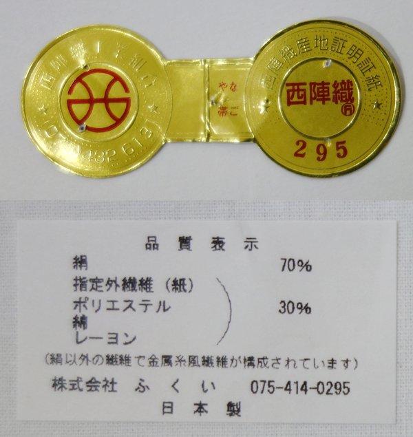 あおき【K-4102】西陣製 絽 織名古屋帯 月白色 色紙重ね文(証紙付 ...