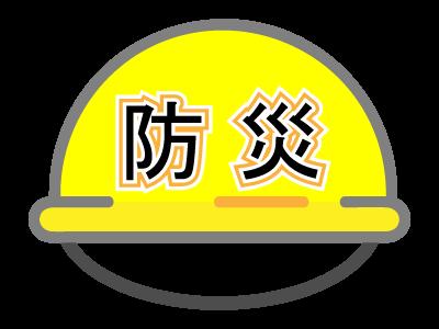 ヘルメット型の防災ロゴ見出しイラスト | 無料イラスト素材|素材ラボ