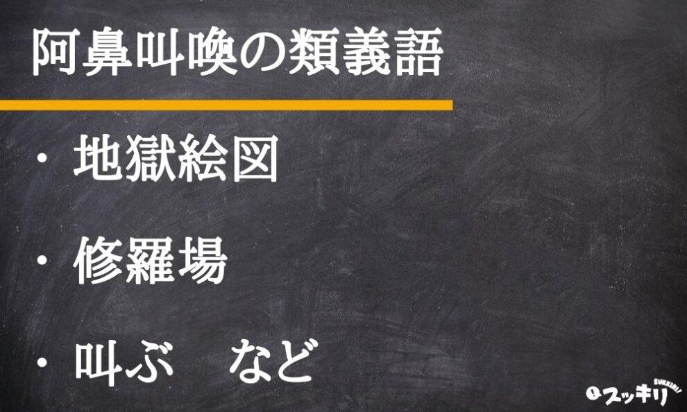 阿鼻叫喚」の意味と使い方:類義・英語訳付き – スッキリ