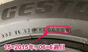 クルマ】タイヤの製造年週がわかるサイドウォールの刻印が見つからない ...
