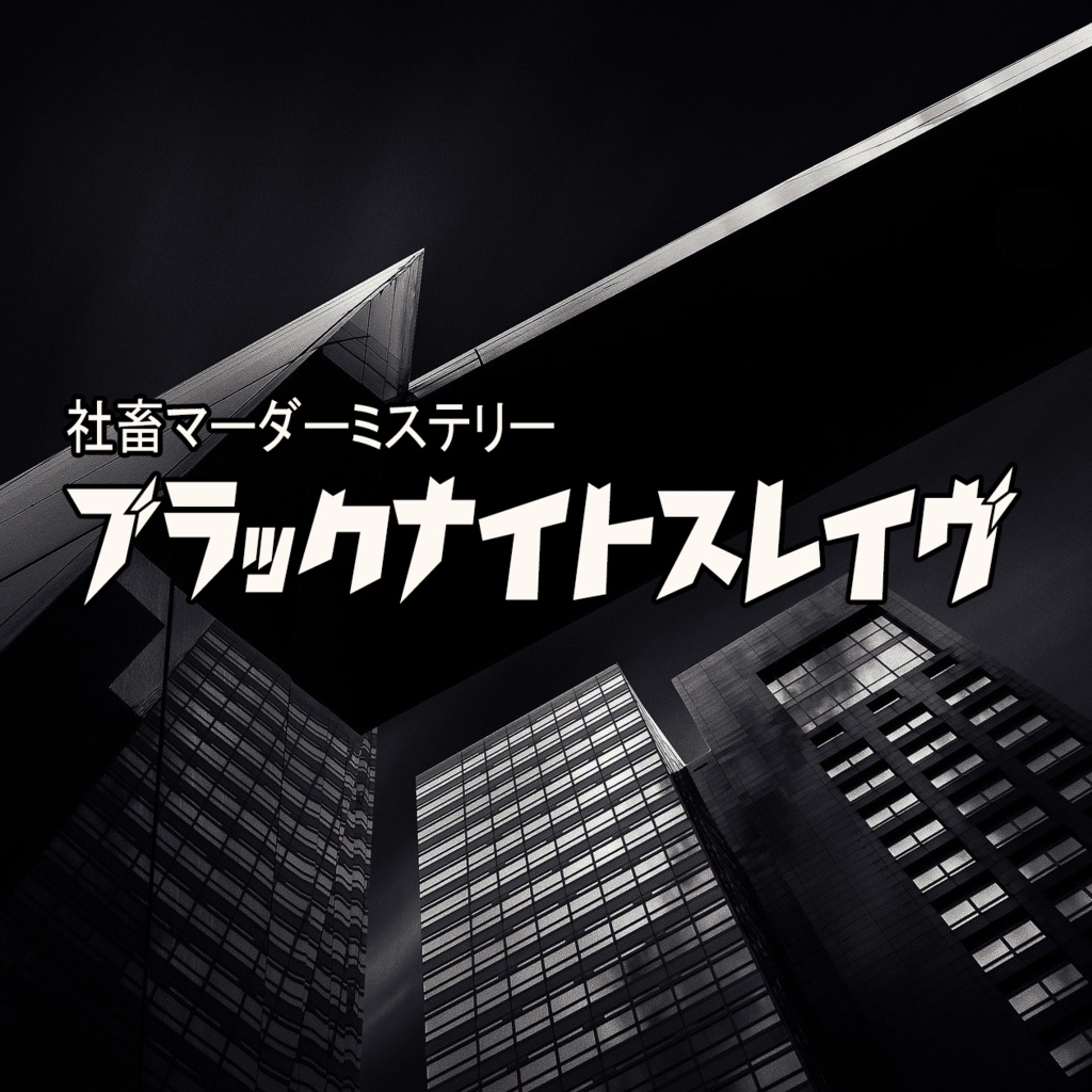 社畜マーダーミステリー『ブラックナイトスレイヴ』動画配信 ...