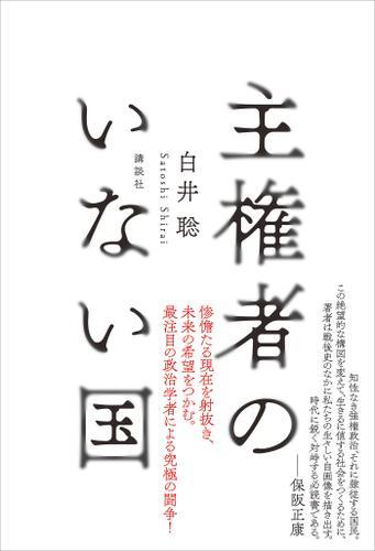 主権者のいない国(白井聡) : 講談社 | ソニーの電子書籍ストア ...