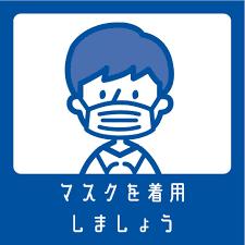 コロナ対策ポスター・イラストをご活用ください【新型コロナ令和3年3月 ...