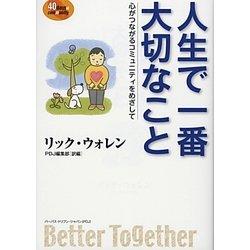ヨドバシ.com - 人生で一番大切なこと―心がつながるコミュニティを ...