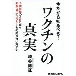ヨドバシ.com - 今だから知るべき!ワクチンの真実―予防接種のABCから ...