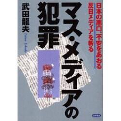 ヨドバシ.com - マス・メディアの犯罪-日本の悪口、不安をあおる反日 ...
