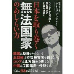 ヨドバシ.com - 日本を取り巻く無法国家のあしらい方―ウクライナ人が ...