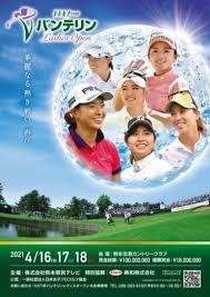 2021】KKT杯バンテリンレディスオープン|JLPGA|日本女子プロゴルフ協会