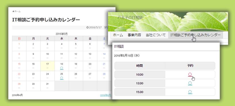 プラグイン「MTS Simple Booking C」時間予約システムを作る その1 ...