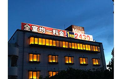 Hotel MINT(ミント):ラブホテル・ラブホ
