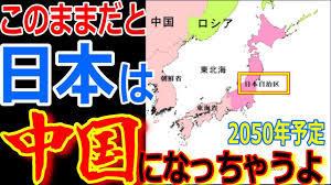 北海道が中国の第32省になる日】 中国の拠点許すな!「一帯一路 ...